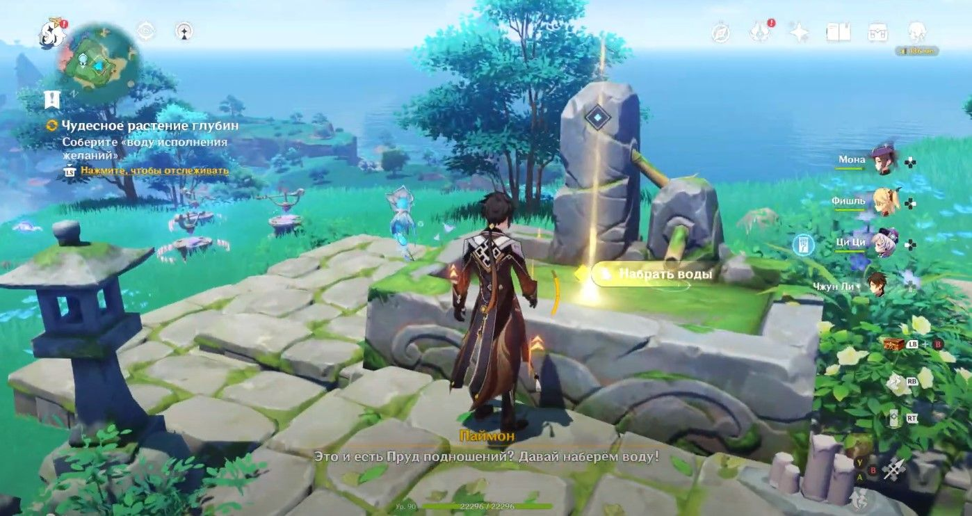 How to complete the quest The Miraculous Plant of the Depths
